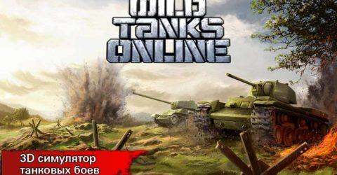 Wild Tanks Online